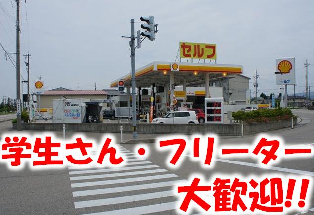 昭和シェル 高道SS(株)ヤギヤエンタープライズ