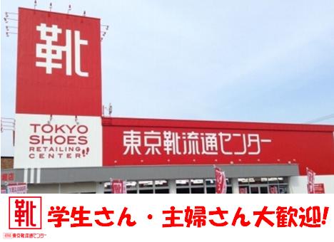 東京靴流通センター 黒部店(株式会社チヨダ)