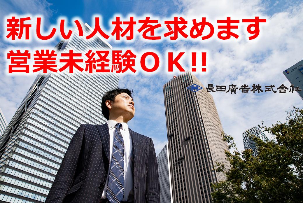 長田広告 株式会社 富山営業所