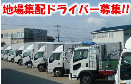 有限会社 北日本貨物