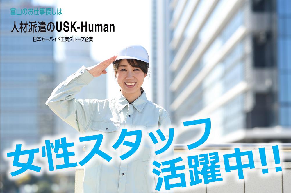 自動車部品組立・検査【USKーHuman株式会社】