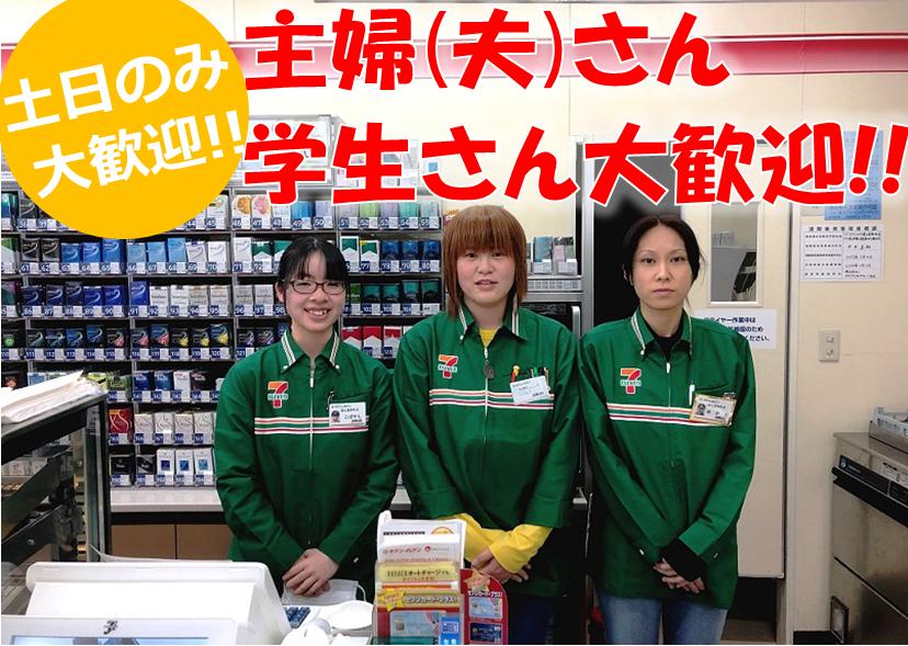 セブン-イレブン 富山窪新町店