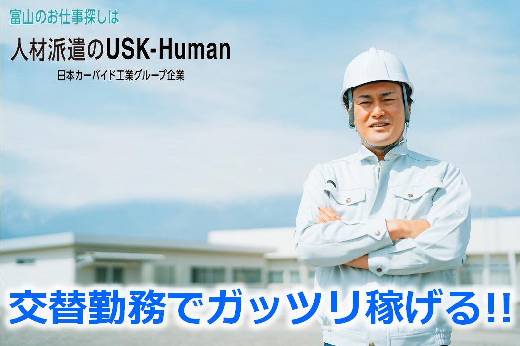 自動機(印刷)オペレーター【USKーHuman株式会社】