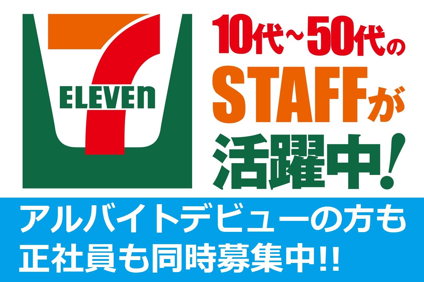 セブン-イレブン富山中田3丁目店