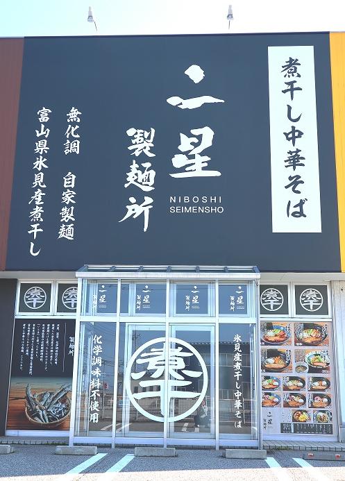 二星製麺所(株式会社シーキュビック)
