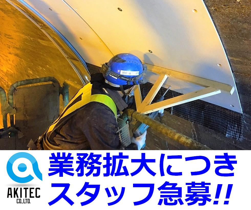 株式会社 AKITEC(アキテック)