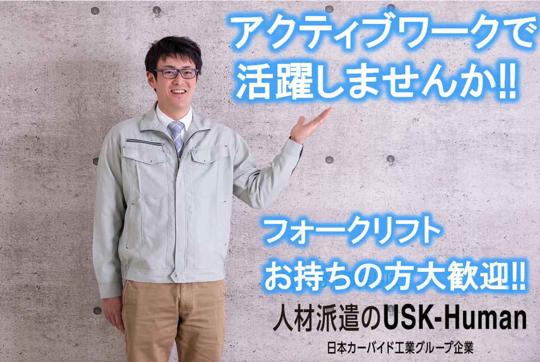 カーバイドドラム缶充填作業【USKーHuman株式会社】