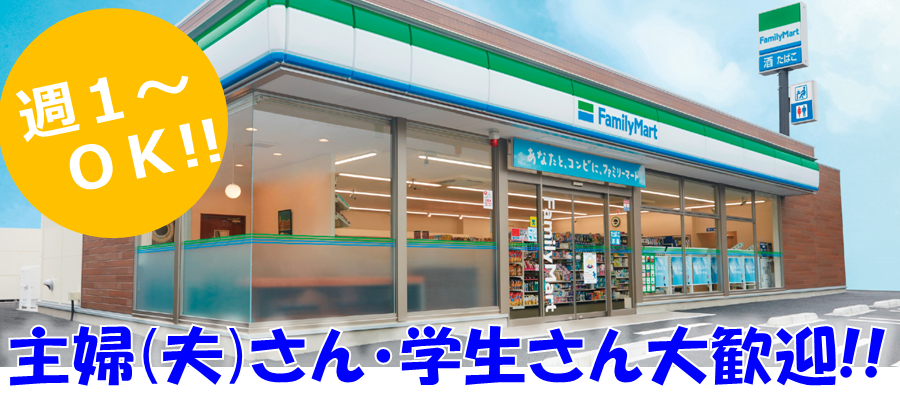 ファミリーマート 富山向新庄店