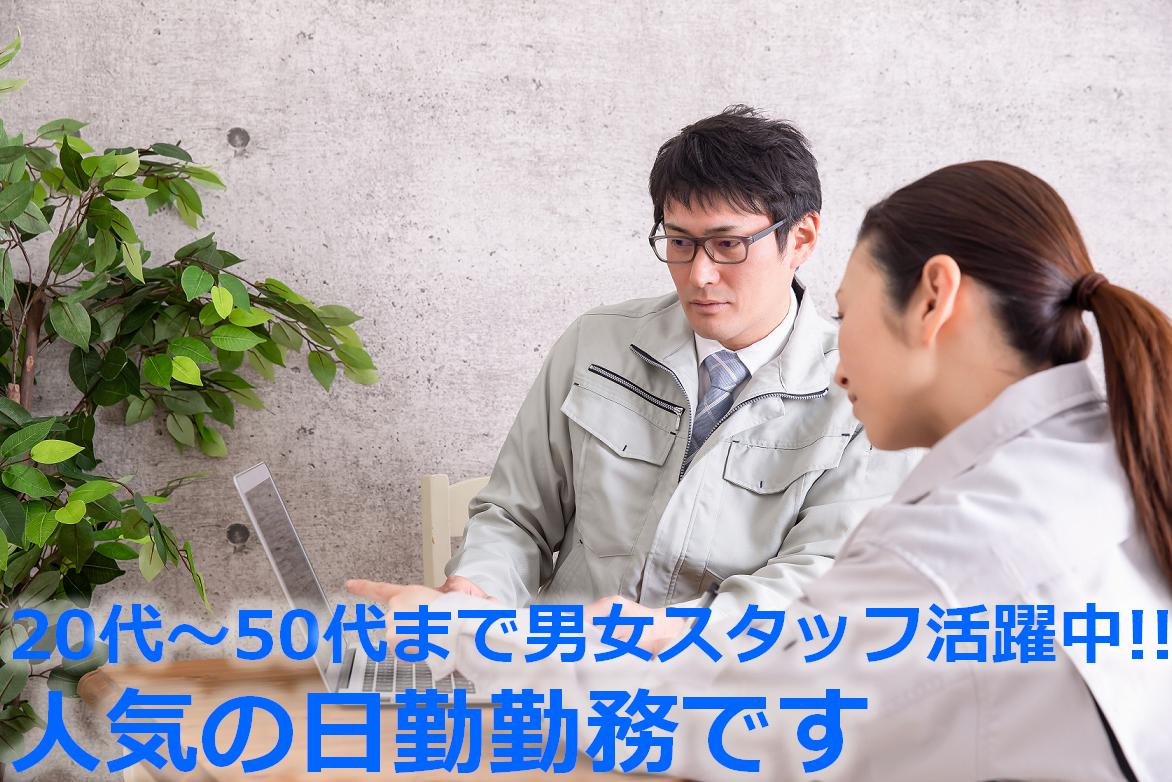 部品組立組付業務【USKーHuman株式会社】
