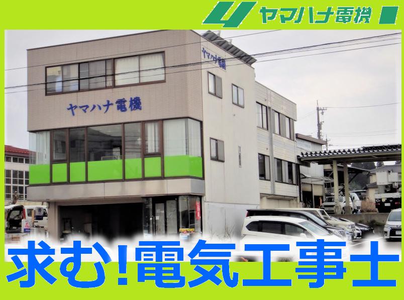 株式会社ヤマハナ電機