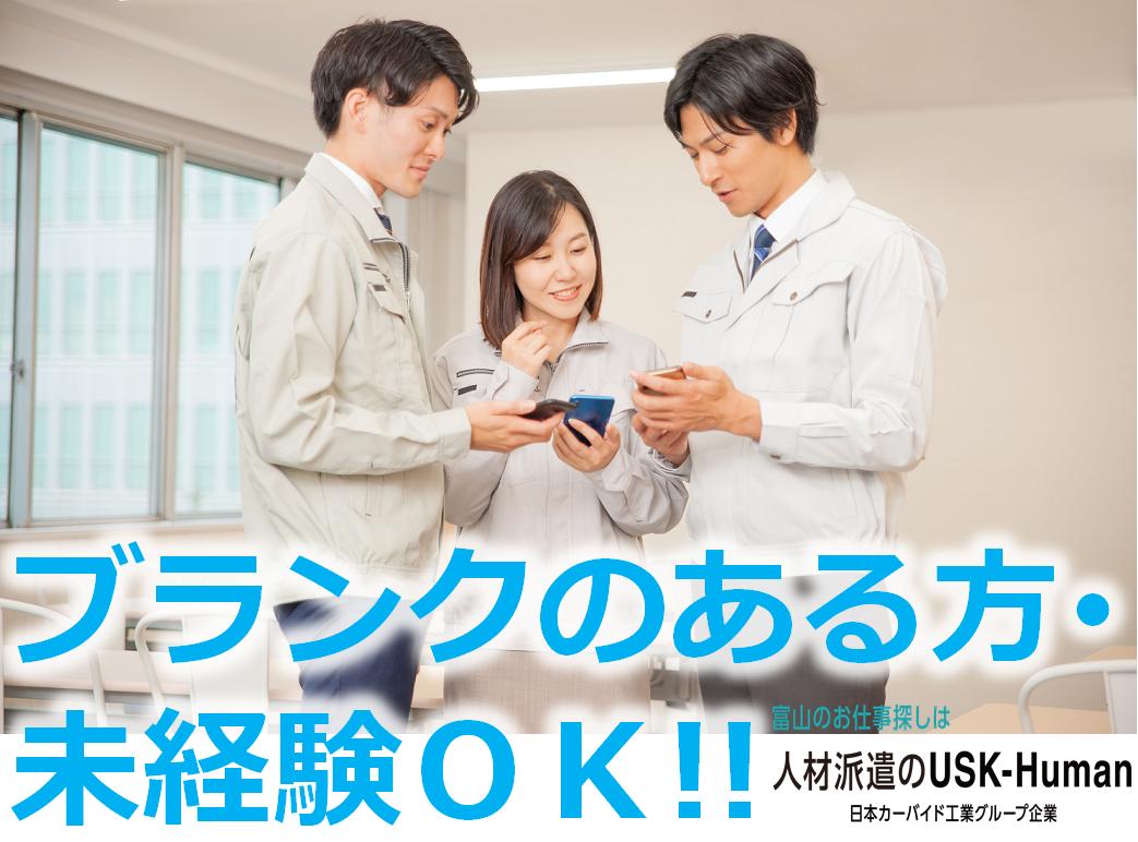 医薬品製造機械のオペレーター及び検査業務【USKーHuman株式会社】