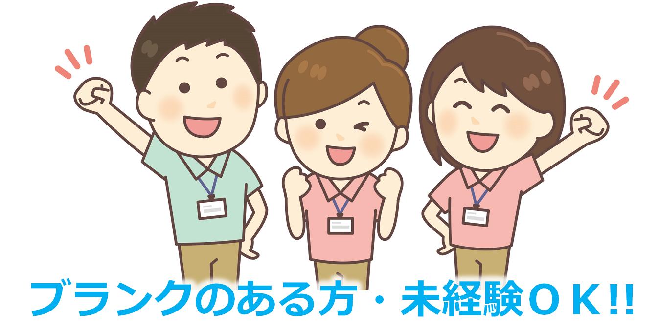 デイサービスてんまり(北陸メディカルサービス株式会社)