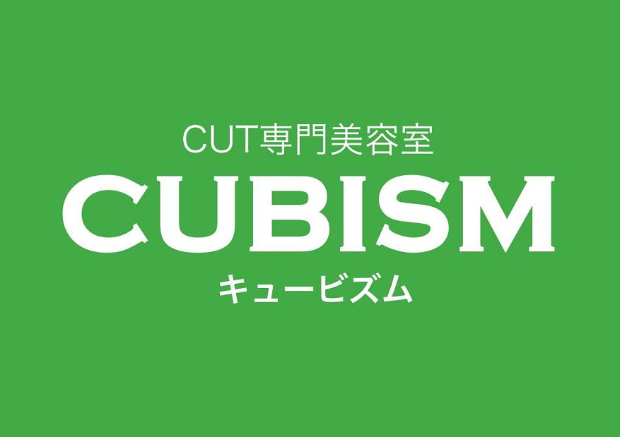 CUT専門美容室「CUBISM(キュービズム)五福店」
