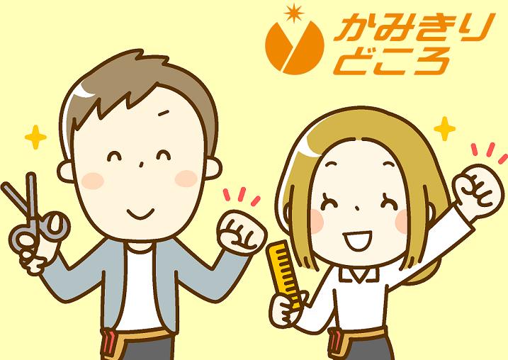 かみきりどころ 西魚津店(満天の湯 魚津店内)