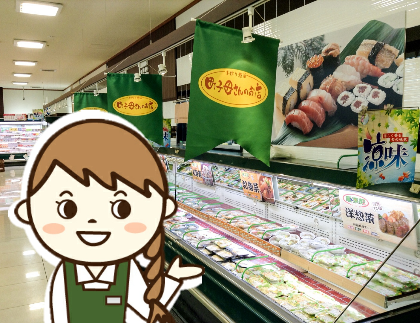 町子母さんのお店 スーパーフレック店