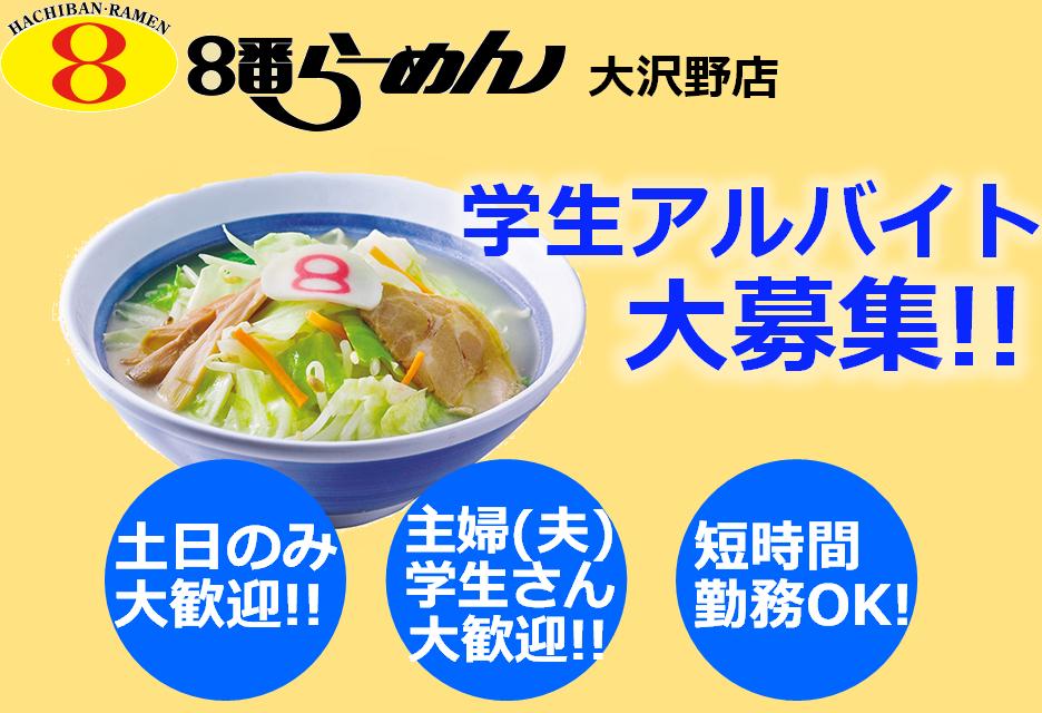 8番らーめん 大沢野店