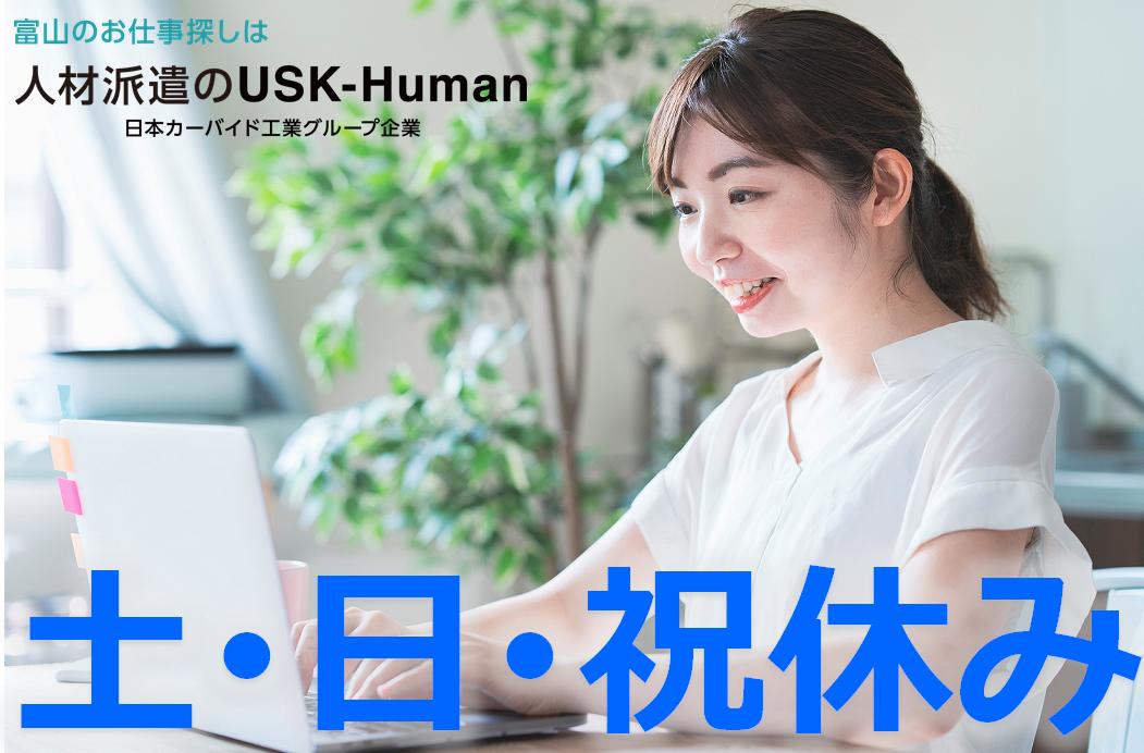 測定及びPCでのデータ処理【USKーHuman株式会社】