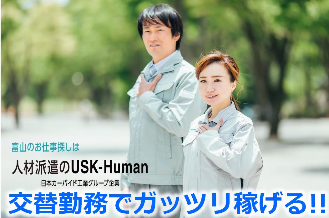 自動機(焼成炉)オペレーター【USKーHuman株式会社】
