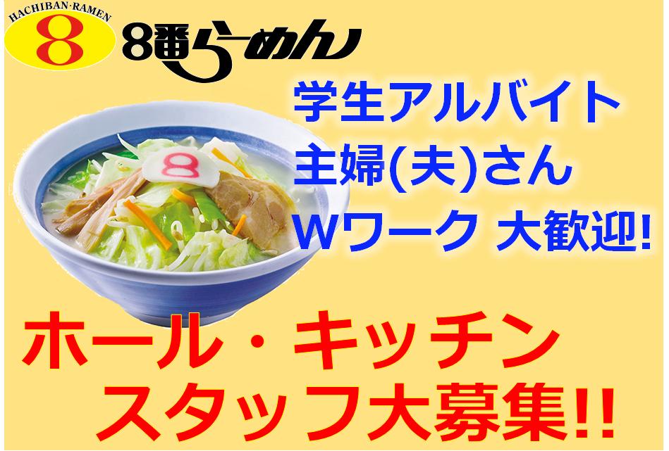 8番らーめん 八尾店