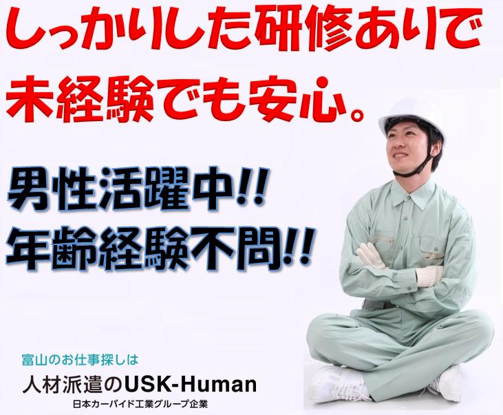 自動車部品(鋳物)製造【USKーHuman株式会社】