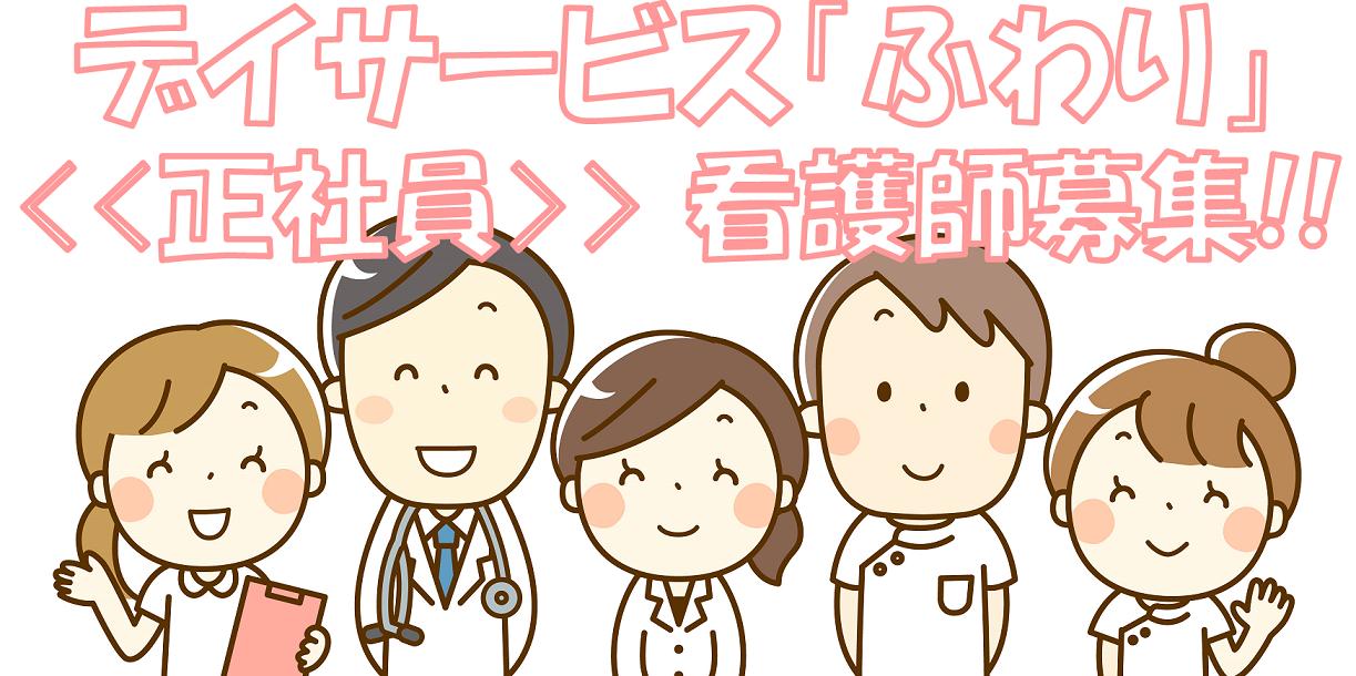 デイサービス「ふわり」(北陸メディカルサービス株式会社)