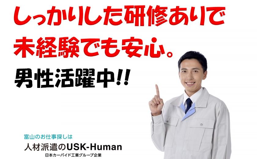 反射材(リフレクター)研究試作業務補助【USKーHuman株式会社】