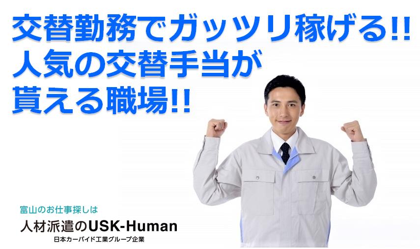 樹脂成形材料製造ライン作業 製造工場でのお仕事【USKーHuman株式会社】