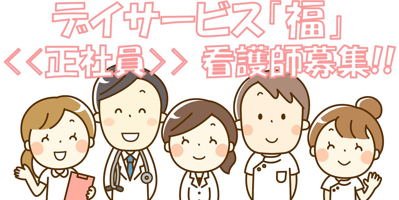 デイサービス「福」(北陸メディカルサービス株式会社)
