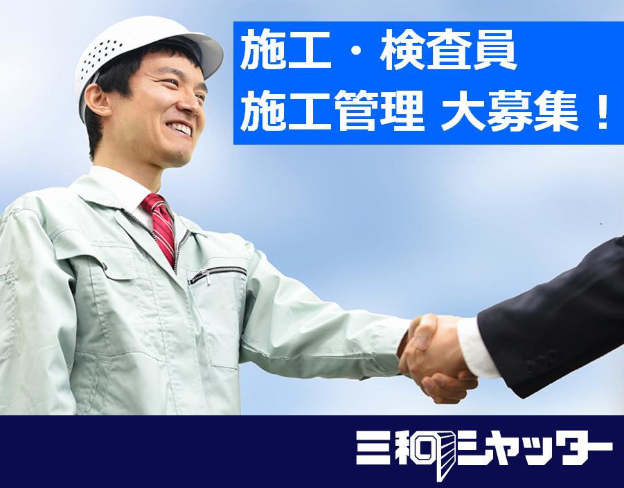 三和シヤッター工業㈱ 高岡営業所