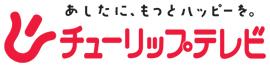 株式会社チューリップテレビ