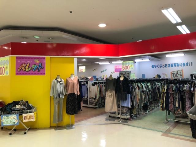リュースショップ パレット コスモ21店