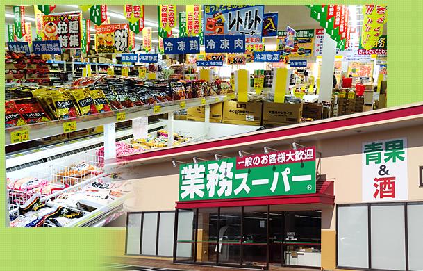 業務スーパー 砺波店