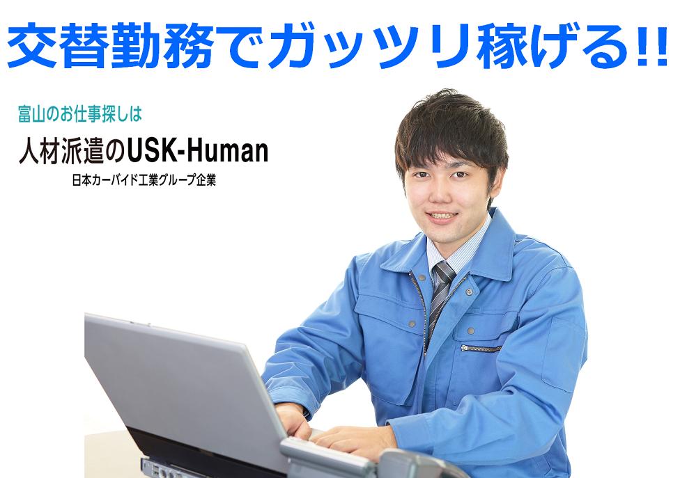トラックなどの自動車部品組立・完成品の検査【USKーHuman株式会社】
