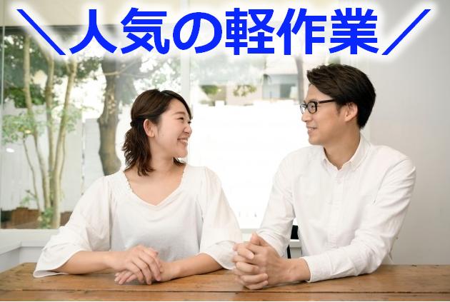 医薬品用説明書の帯掛け・梱包・検査(株式会社ワークプライズ)