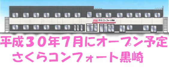 さくらコンフォート黒崎(サービス付き高齢者向け住宅)