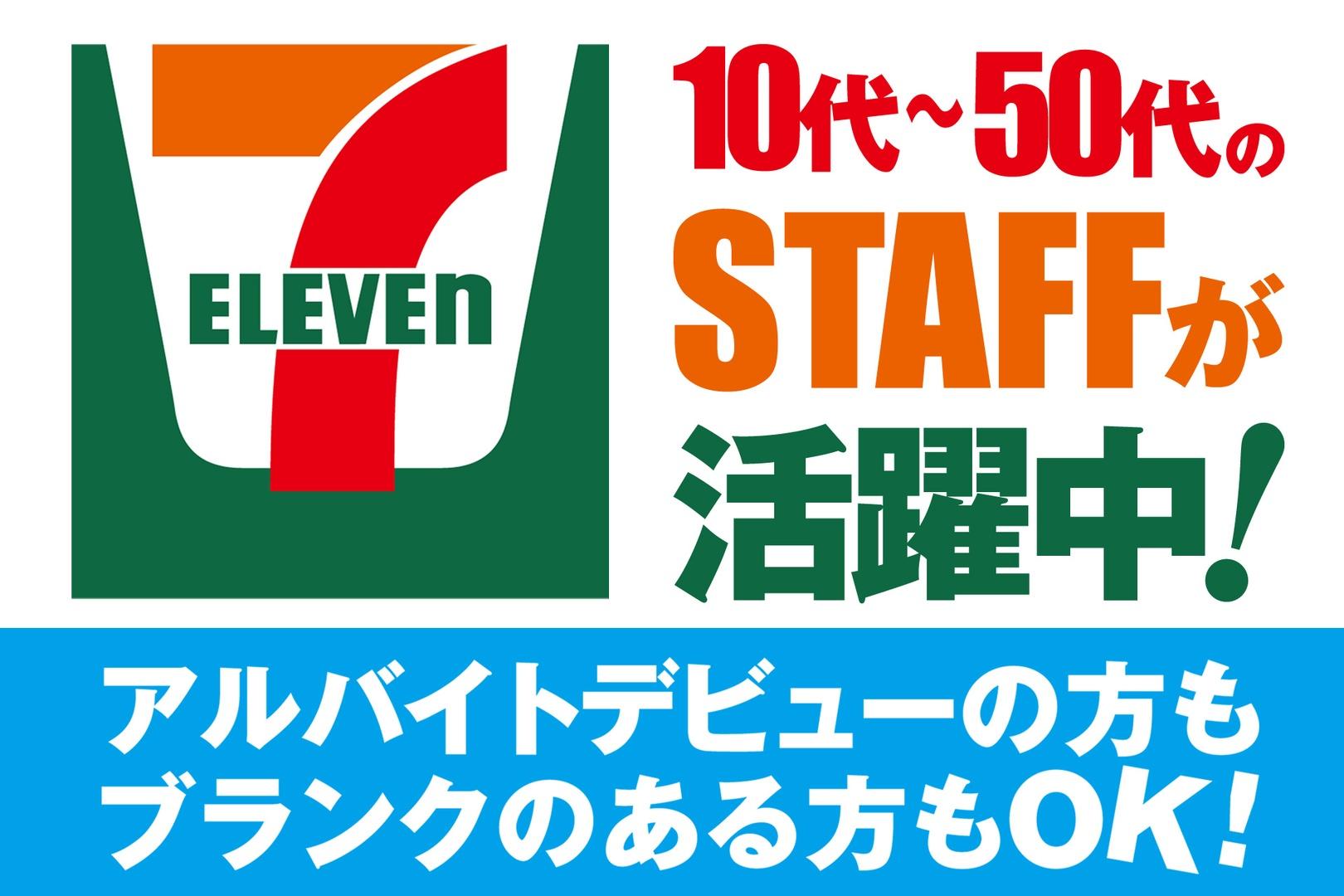 セブン-イレブン 高岡内免3丁目店