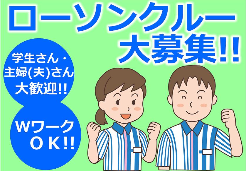 ローソン 高岡笹川店