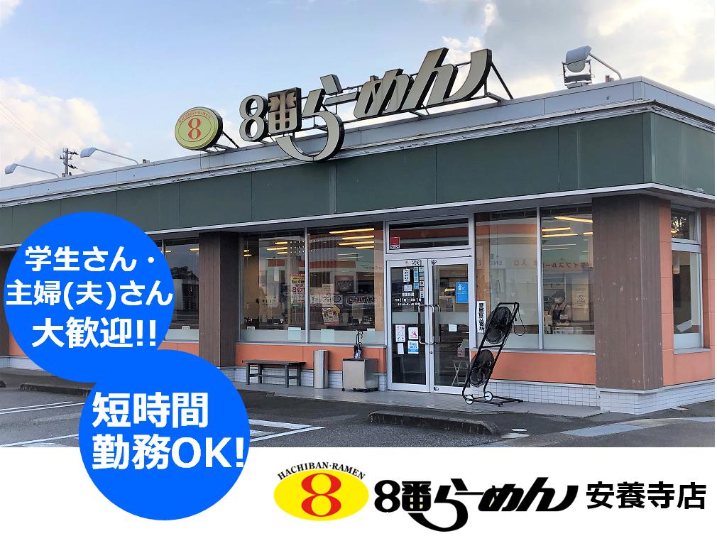 8番らーめん 安養寺店