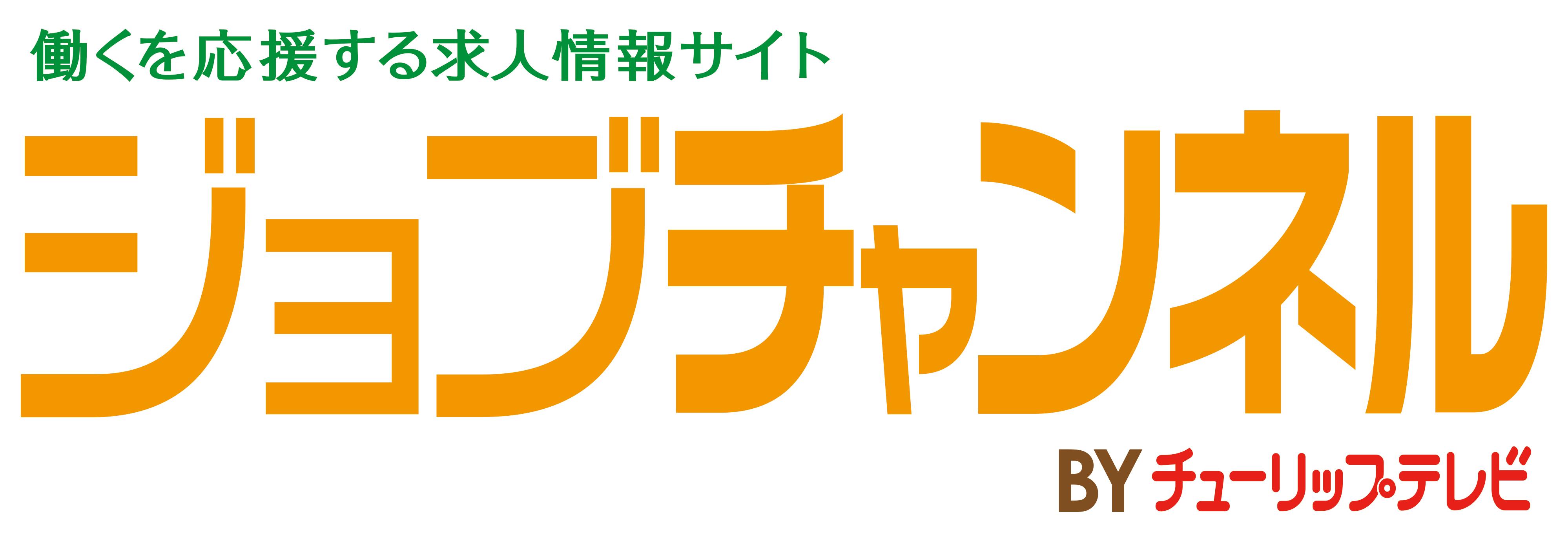 チューリップテレビ ジョブチャンネル運営事務局(ビジュアルライン富山営業所)