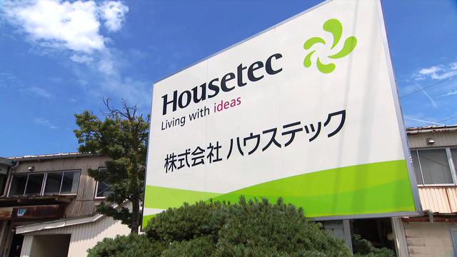 株式会社ハウステック  富山工場