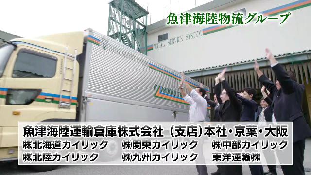 魚津海陸運輸倉庫株式会社