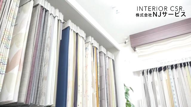 INTERIOR CSR.(株)NJサービス