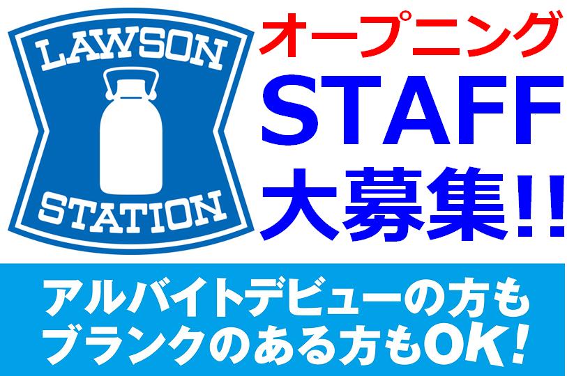 ローソン 富山中川原店