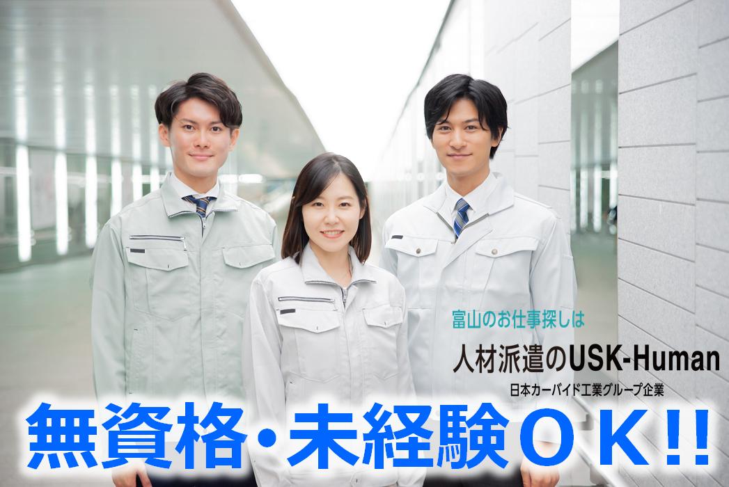 試作作業補助業務【USKーHuman株式会社】