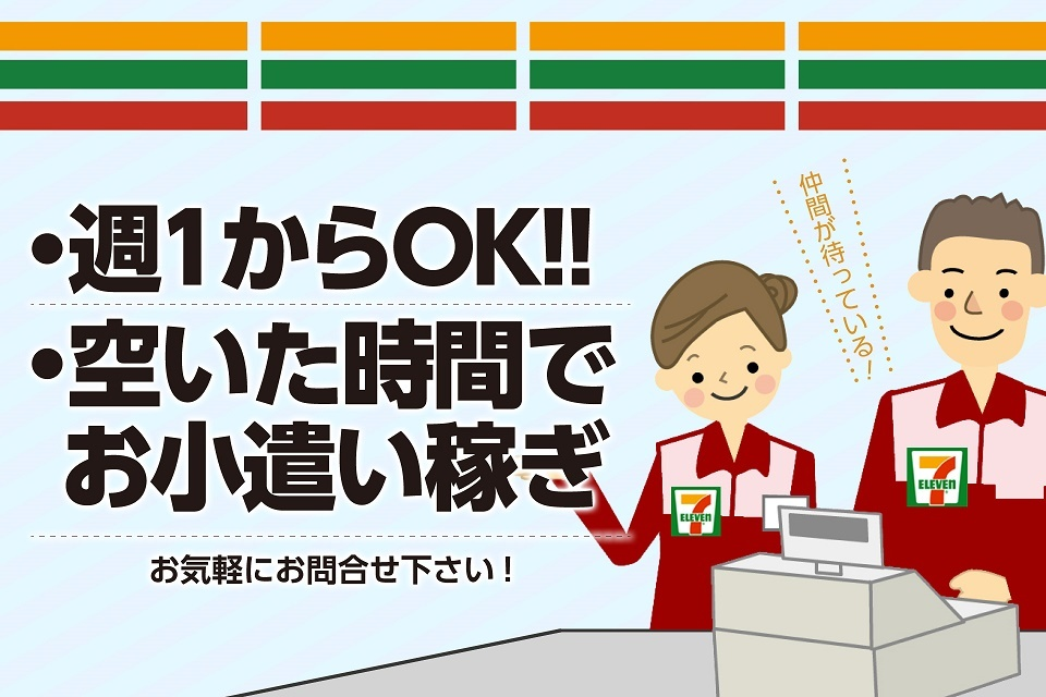 セブンイレブン 黒部堀切店・黒部田家店