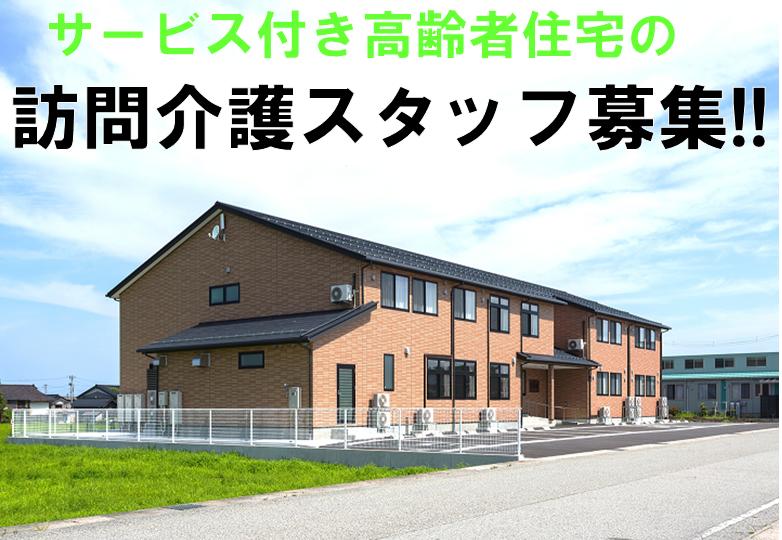 ヘルパーステーションむゆうじゅ(株式会社 花冠)