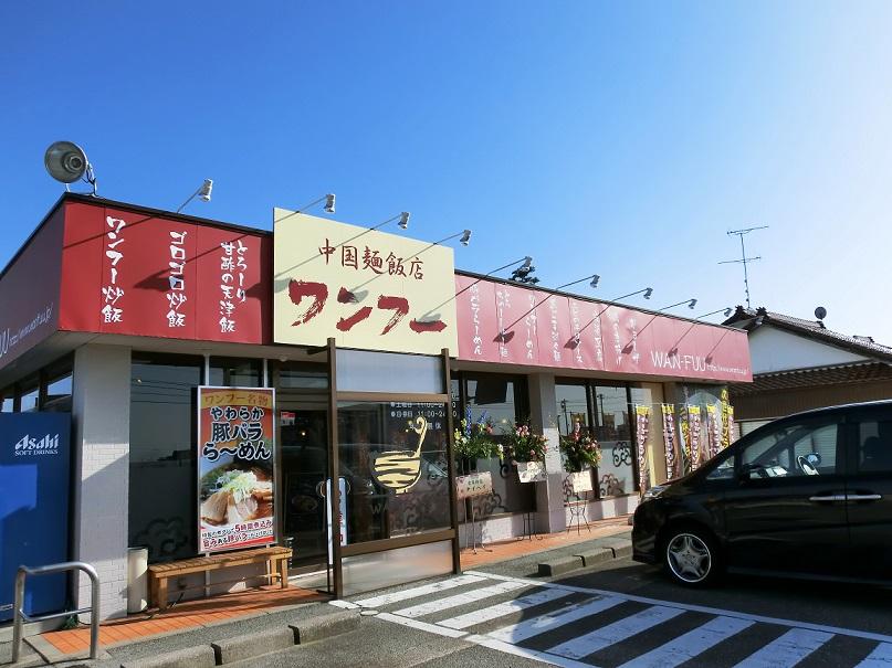 中国麺飯店 ワンフー 入善店