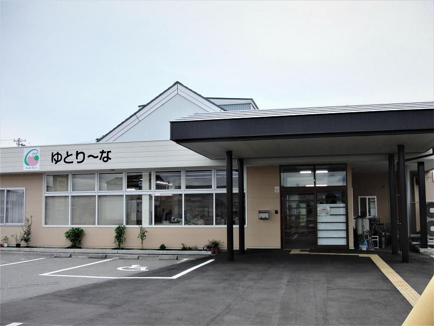 デイサービスセンター ゆとり~な(富山県生活協同組合)
