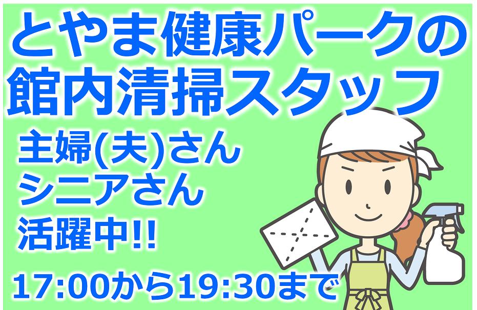 太平ビルサービス株式会社 富山支店