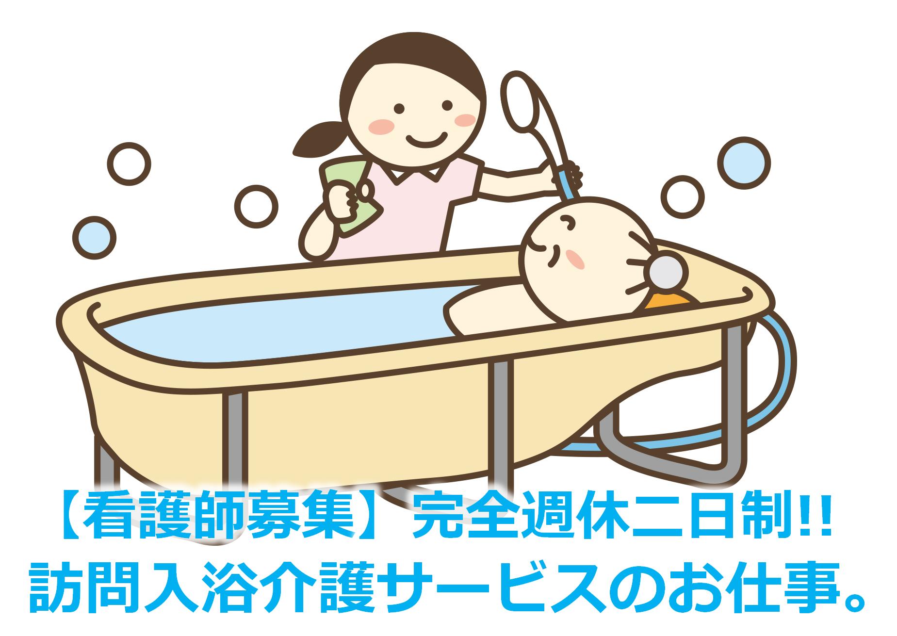 北陸メディカルサービス株式会社 富山営業所